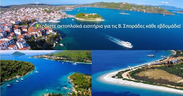 Διαγωνισμός Vis Travel - Βόλος! Powered by Discover Volos.