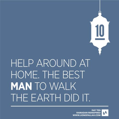 Ramadan Reinspired: Day 10. Many men think that housework is beneath them, and some of them think that it will undermine their status and position if they help the womenfolk at home. This was not the attitude of best man to ever walk on the face of this earth - Our beloved Prophet Muhammad (SWS)