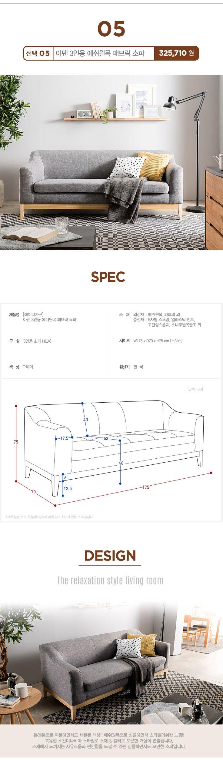 [레이디가구] 3인 패브릭/가죽 원목 소파 시리즈 - GS SHOP
