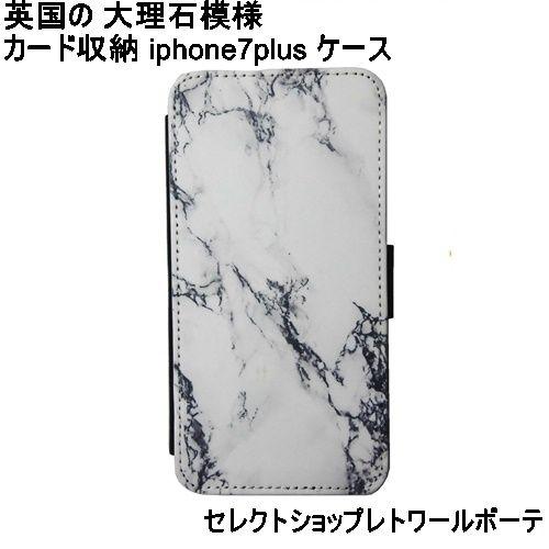 Lemur 英国 の 大理石模様 MARBLE card iphone7 plus Case 3枚 カード収納 アイフォン7プラス ケース 手帳 マグネット 可愛い 横開き 手帳型ケース カードケース PU レザー 大理石ケース iphone7plusケース 手帳型 収納 かっこいい メンズ レディース 海外 ブランド