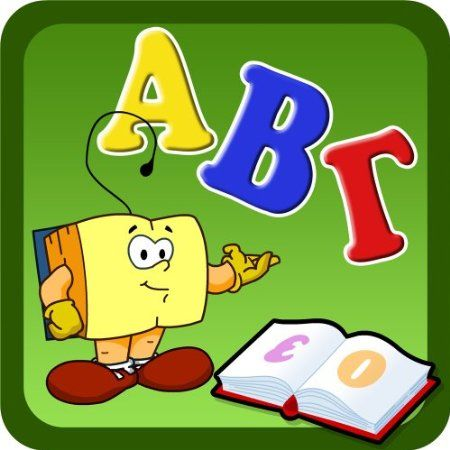 http://softwarebastion.com/childrens-software/smarty-in-the-land-of-letters-download-com/  Smarty in the Land of Letters is a conversational educational game for children that helps them become familiar with the reproduction, pronunciation and the method of writing the letters of the Greek language.