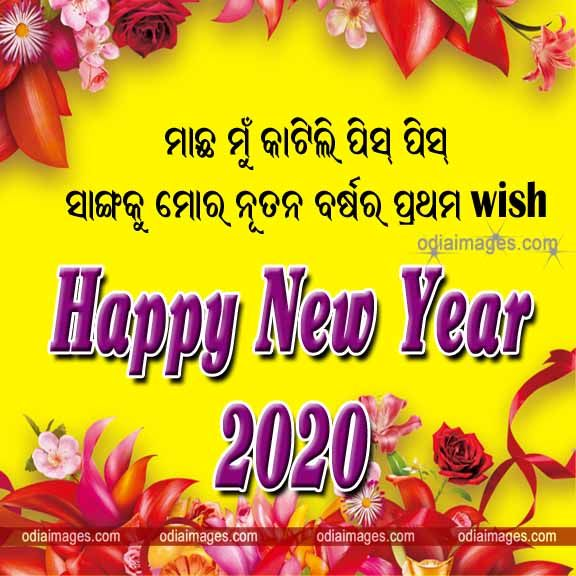 Odia Happy New Year Image 2020 Happy New Year Images New Year Images Happy New Year 2020