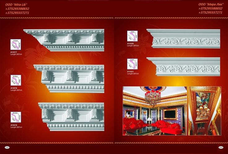 Купить декоративные молдинги в Минске, Купить дешево декоративные карнизы в Минске, где купить недорогой карниз в Минске, где купить недорогой плинтус в Минске , где купить недорогую лепнину в Минске, какой плинтус качественный, какой карниз качественный, какая лепнина качественная, где купить качественную лепнину в Минске, где купить качественный карниз в Минске, где купить качественный плинтус в Минске, ищем дизайнеров в Минске, купить дешево декоративную лепнину в Минске,
