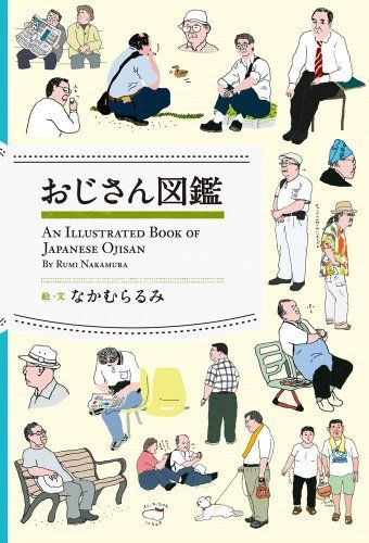 おじさん図鑑 なかむら るみ, http://www.amazon.co.jp/dp/4093881391/ref=cm_sw_r_pi_dp_aYFxtb1PCQBVC
