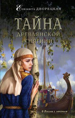 Тайна древлянской княгини