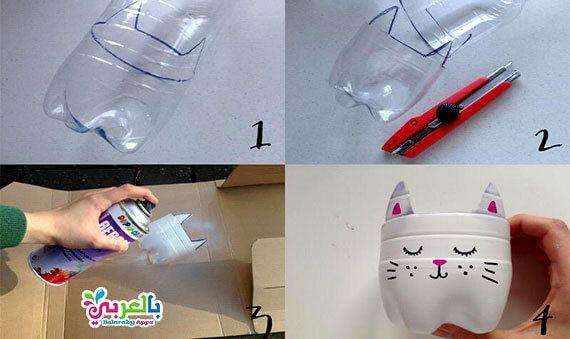 بالصور 10 طرق اعادة تدوير الزجاجات البلاستيكية اشغال يدوية In
