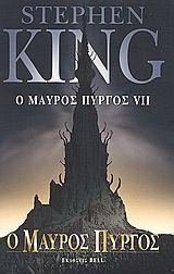Στήβεν Κινγκ, Ο Μαύρος Πύργος 7