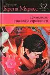 Двенадцать рассказов-странников. Начните читать книги Гарсиа Маркес Габриэль в электронной онлайн библиотеке booksonline.com.ua. Читайте любимые книги с мобильного или ПК бесплатно и без регистрации.