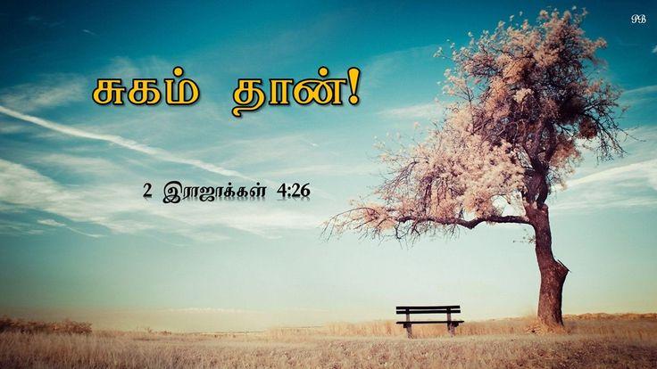 2 இராஜாக்கள் 4_26
