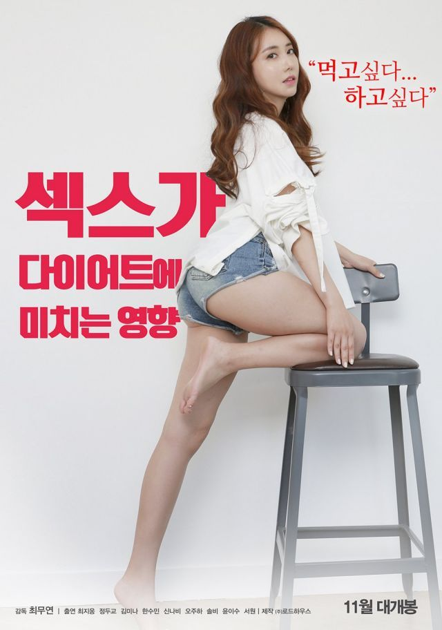 [Video] Adult rated trailer released for the #koreanfilm 'The Influence of Sex on Dieting'