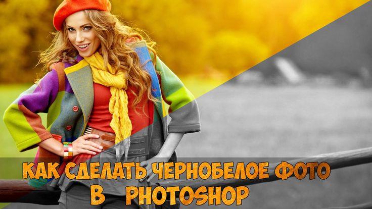 как сделать чёрно белое фото в фотошоп