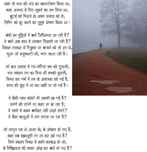 hindi inspirational poem hindi quotes pinterest life
