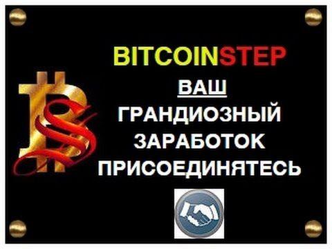 Проморолик bitcoinstep