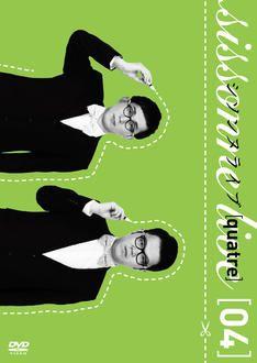DVD「シソンヌライブ [quatre]」ジャケット