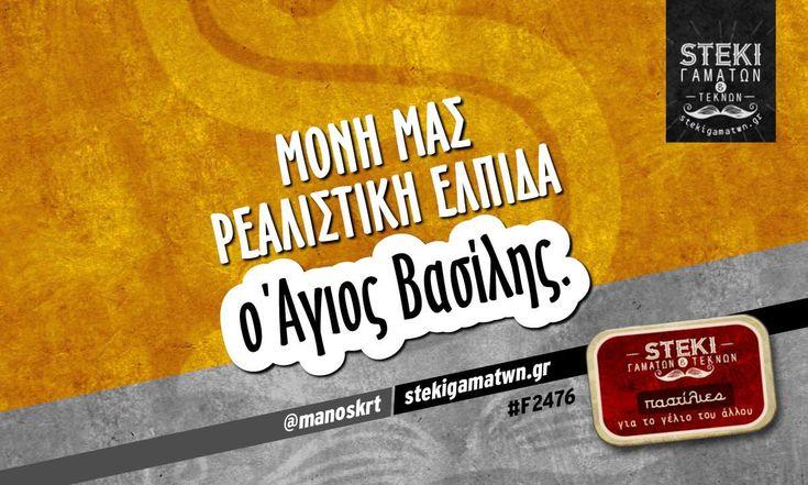 Μόνη μας ρεαλιστική ελπίδα @manoskrt - http://stekigamatwn.gr/f2476/