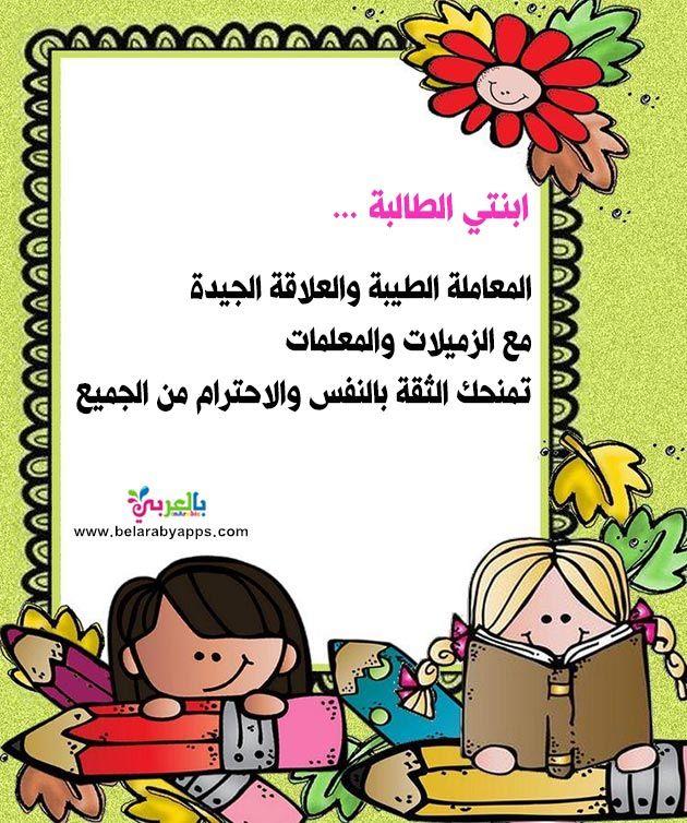 عبارات عن تعزيز السلوك الايجابي للطالبات بالصور بطاقات تحفيزية بالعربي نتعلم Crafts Comics Bingo
