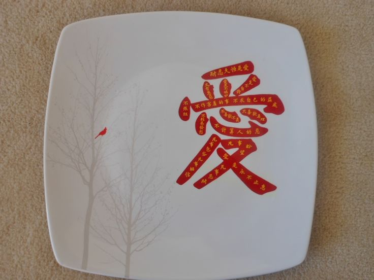 Wedding gift - Love (Chinese character)