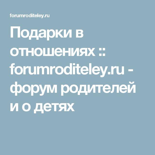 Подарки в отношениях :: forumroditeley.ru - форум родителей и о детях