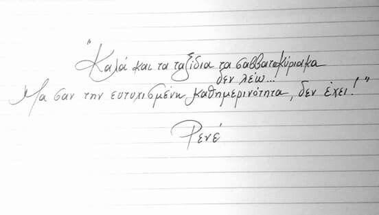 Greek quotes #Ρενέ