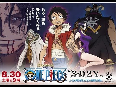 One Piece the Movie 13 : Special「3D2Y」English Sub | 1080p HD | 跨越艾斯之死 魯夫...