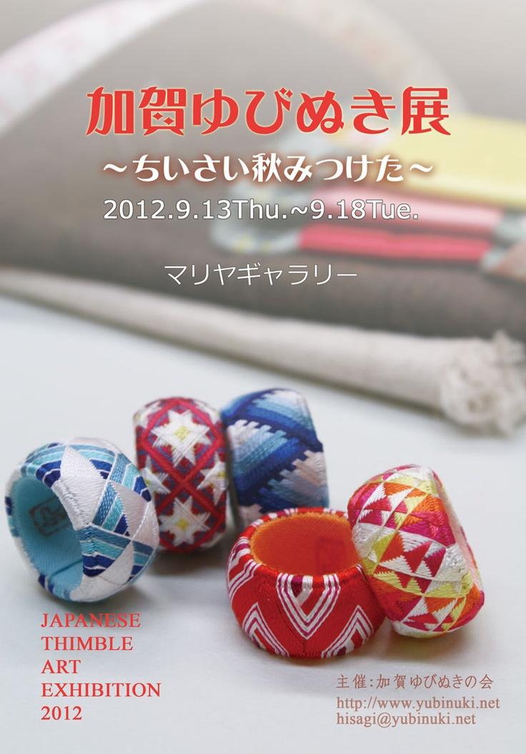 Japanese thimbles. Kagayubinuki Exhibition