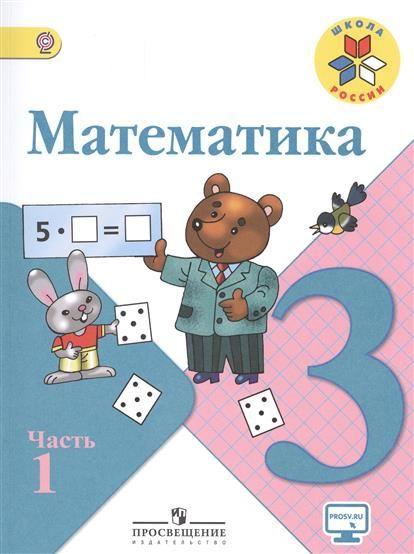 Математика 3 класс минаева решебник гдз
