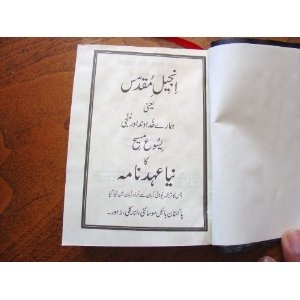 Urdu (Persian) New Testament / Pocket New Testament  $9.99