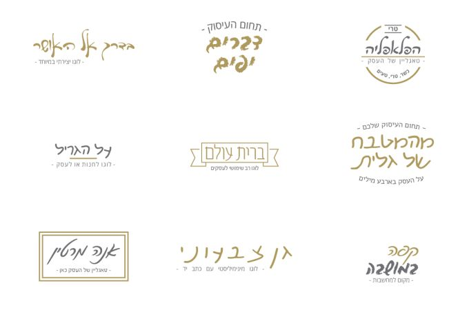 personalize any 4 of these hebrew logo designs