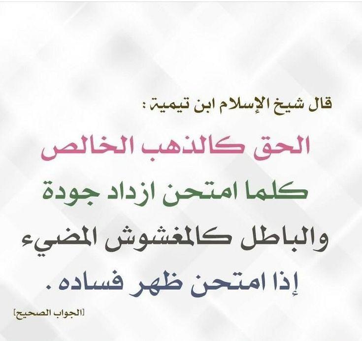 وسائل أهل الباطل في السباق إلى العقول Arabic Calligraphy Calligraphy Islam