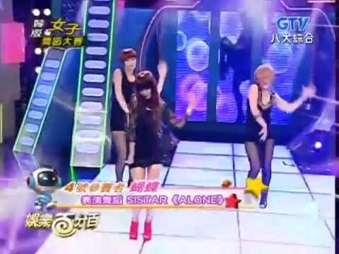 蝴蝶表演Sistar《Alone》(练舞过程+讲评)