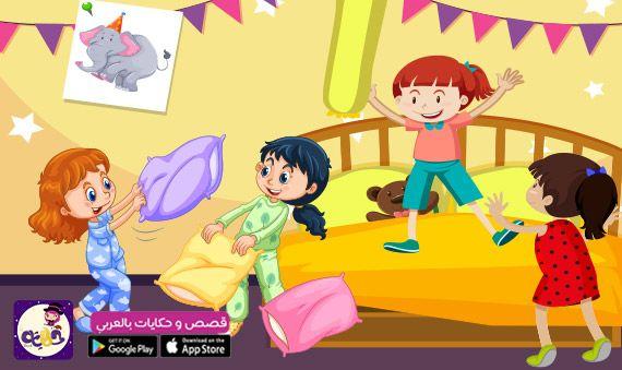 قصص تعليمية للاطفال مصورة قصة عن نظافة البيئة بالعربي نتعلم Character Fictional Characters Family Guy
