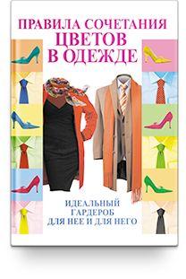 Лучшие книги о моде и стиле – ЛитРес