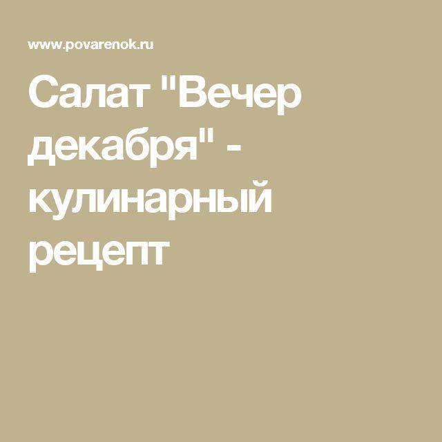 """Салат """"Вечер декабря"""" - кулинарный рецепт"""