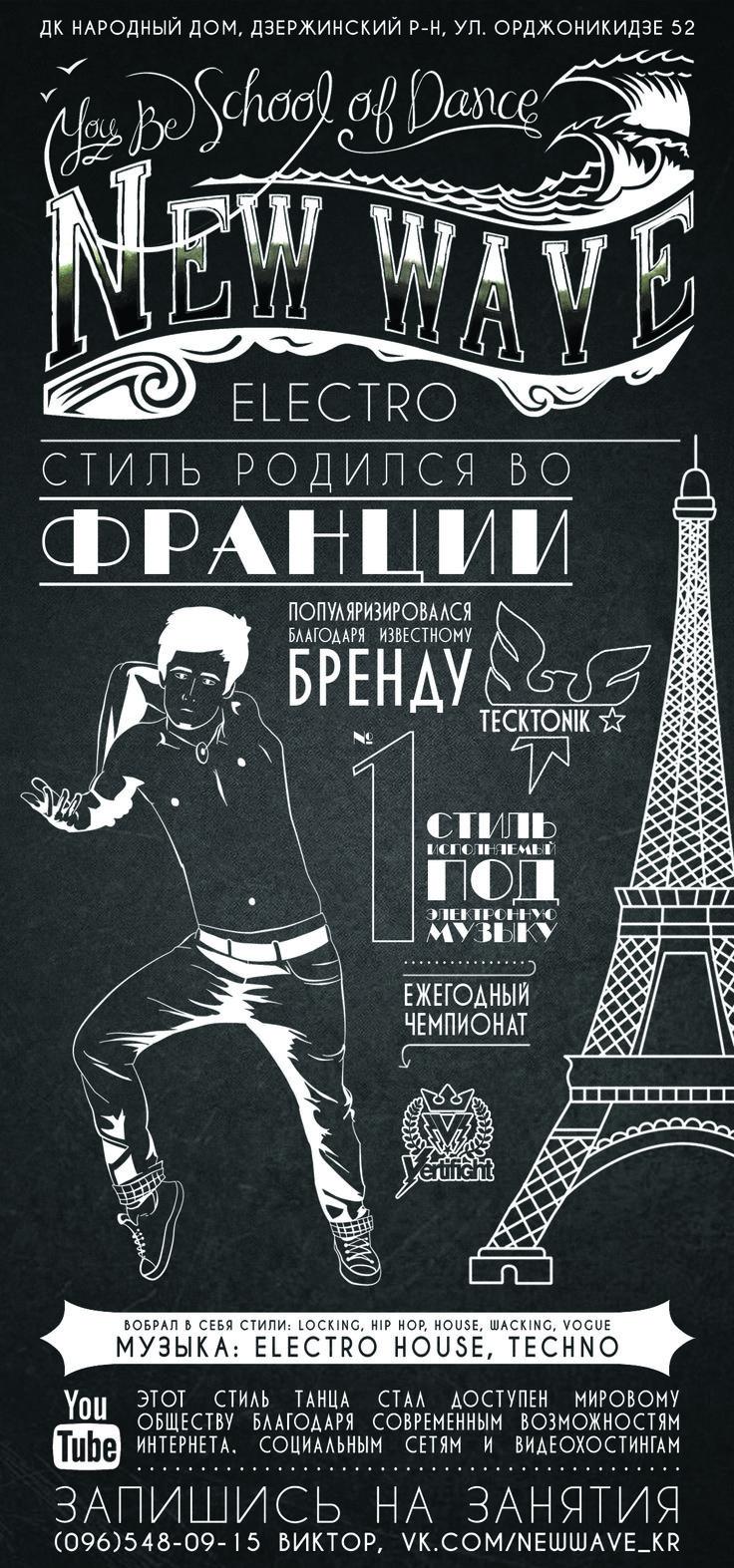 ФЛАЕР ШКОЛЫ ТАНЦЕВ NEW WAVE 2