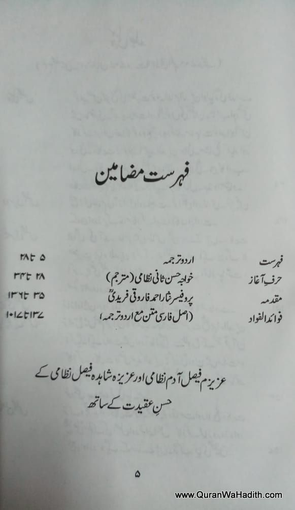 Fawaid Ul Fuad Malfoozat Nizamuddin Auliya Fawaid Ul Fawad فوائد الفواد Pdf Books Math Books