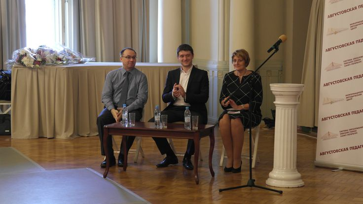 Августовская педагогическая конференция, СПБ