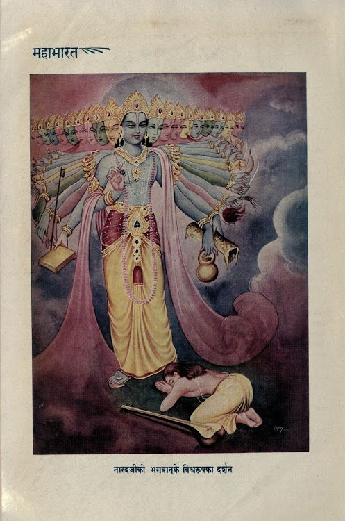BHAGAVAD GITA {11 , 53}  According to Saint Ramdas, all visions of lights and forms have to be transcended before realization of the ultimate Truth. The visions are milestones only and not the goal. Do not cling to them. Yogic powers may become a hindrance on the path of spiritual journey.
