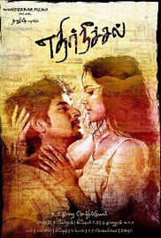 Ethir Neechal Full Movie Download In Utorrent. A young man opts to run a marathon to prove himself.
