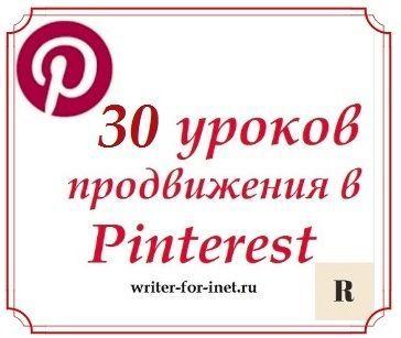 30 уроков продвижения в Pinterest - надпись на белом фоне с лого Пинтерест