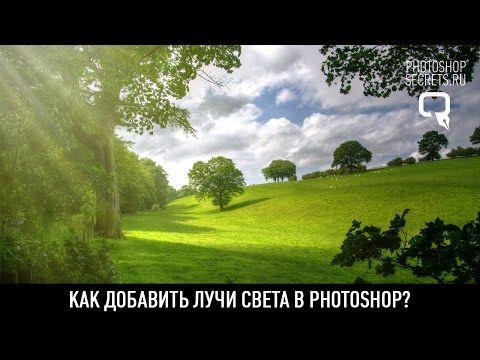 Как добавить лучи света в photoshop? - YouTube