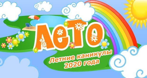 Летние каникулы 2020 года у школьников: когда начинаются, даты ...
