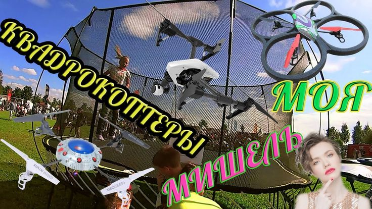 #VKFEST Квадрокоптеры Моя Мишель