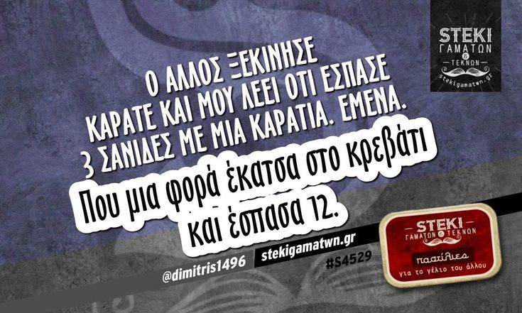 O άλλος ξεκίνησε καράτε @dimitris1496 - http://stekigamatwn.gr/s4529/