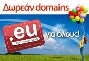 Δωρεάν EU domains προσφορά ;)