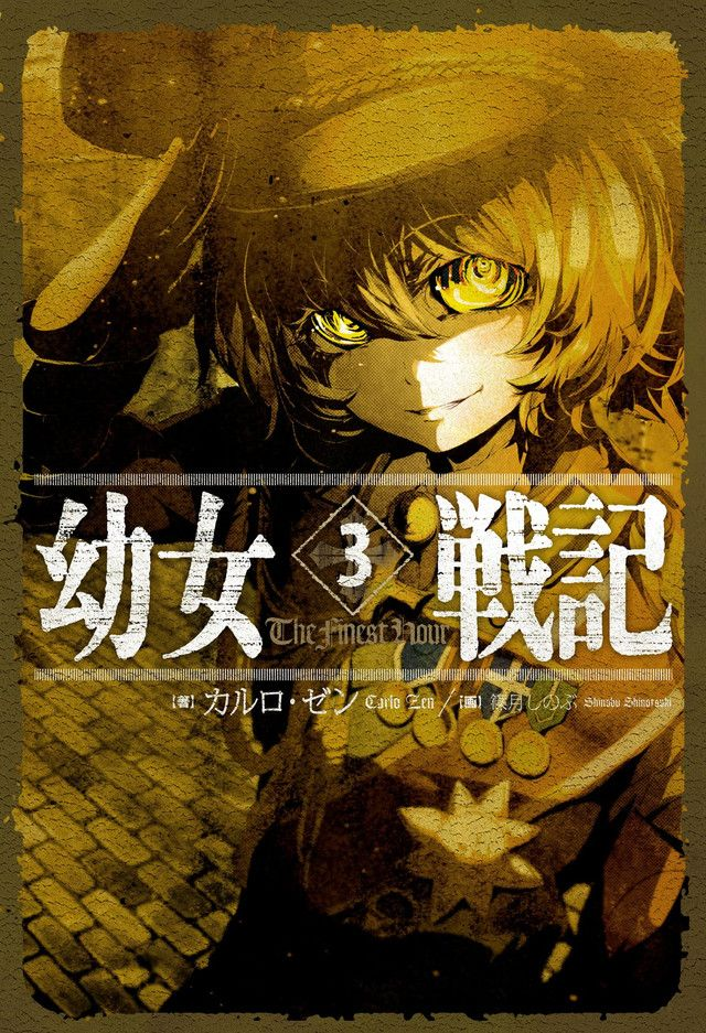 """Visual Teases """"Youjo Senki"""" Anime Tanya the evil, The"""