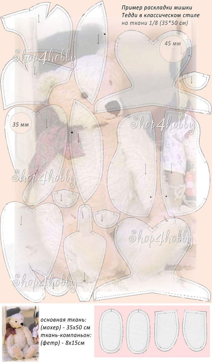 Сколько нужно ткани на мишку? | Shop4Hobby.ru
