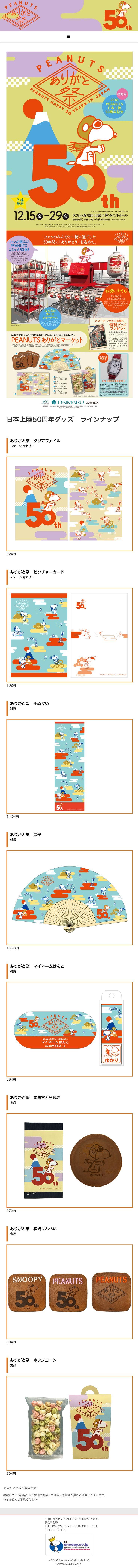 日本のスヌーピー公式サイト様の「ありがと祭」のスマホランディングページ(LP)かわいい系|サービス・保険・金融 #LP #ランディングページ #ランペ #ありがと祭