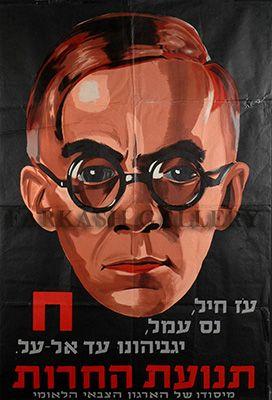 Jabotinsky - Vintage Israeli poster by the Herut party with the portrait of Ze'ev Jabotinsky at the Farkash Gallery