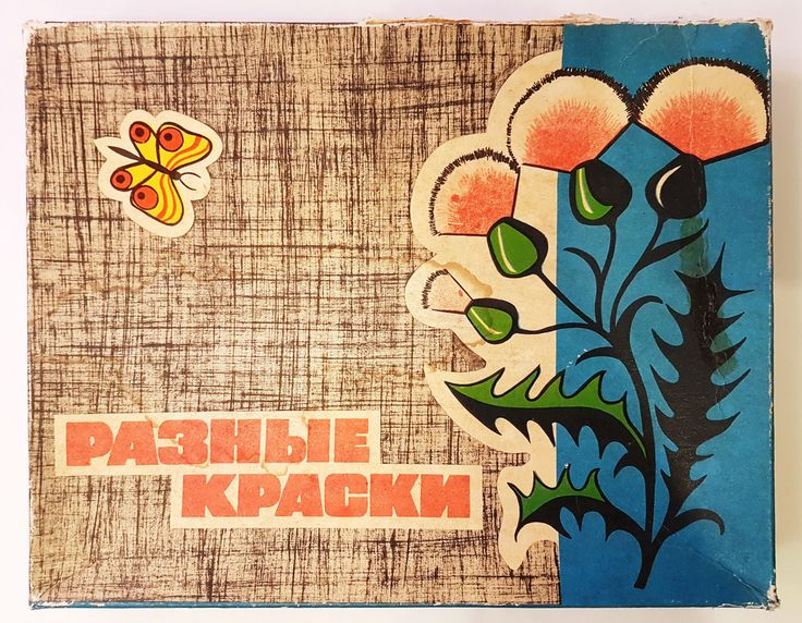 Разные краски, 1977. Настольные игры СССР - http://samoe-vazhnoe.blogspot.ru/ #игры_предметы #игры_цвета