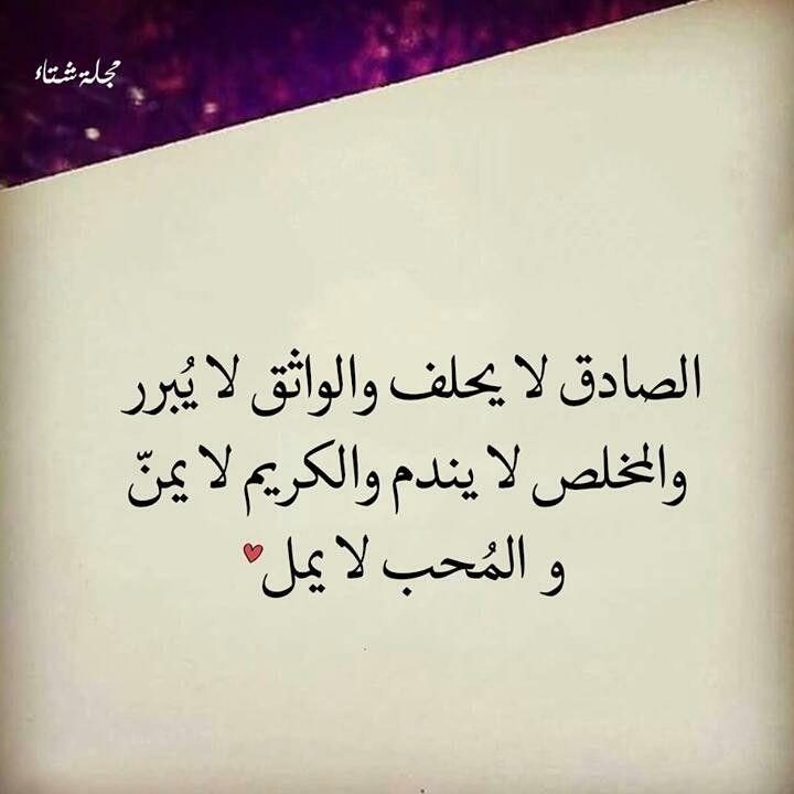 Pin By Dhi Kra On كلمات راقية Arabic Calligraphy Calligraphy Arabic